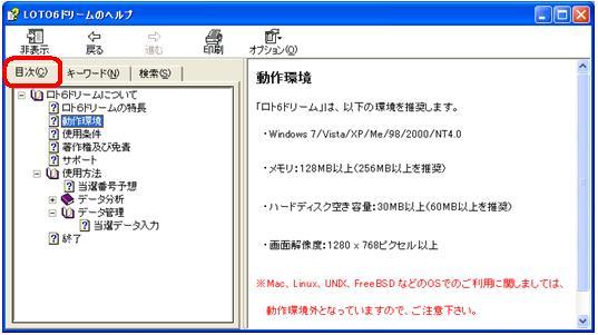 👌よく 当たる ロト 6 予想 サイト